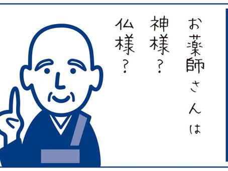 いまさら聞けない…仏教豆知識「お薬師さんって神様?仏様?」