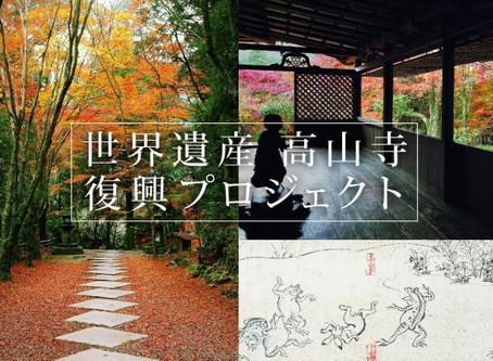 【台風被害を受けた「鳥獣戯画」の寺を修復したい】