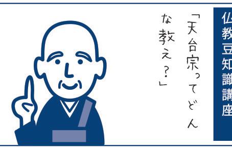 いまさら聞けない…仏教豆知識「天台宗ってどんな教え?」