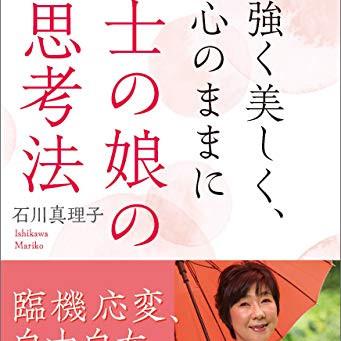 副住職の今月のおすすめ本