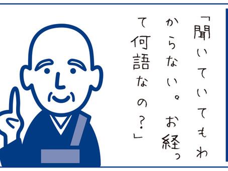 いまさら聞けない…仏教豆知識「きいていてもわからない…。お経って何語なの?」