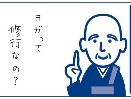 いまさら聞けない…仏教豆知識「ヨガって修行なの?」