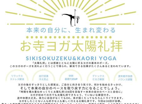 浄楽寺チャリティヨガ「太陽礼拝」に参加できる!