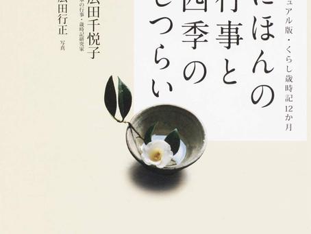 副住職の9月のおすすめ本