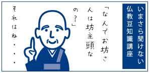 いまさら聞けない…仏教豆知識「なんでお坊さんは坊主頭?」