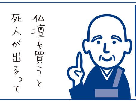 いまさら聞けない…仏教豆知識「お墓にはなんで石を使うの?」