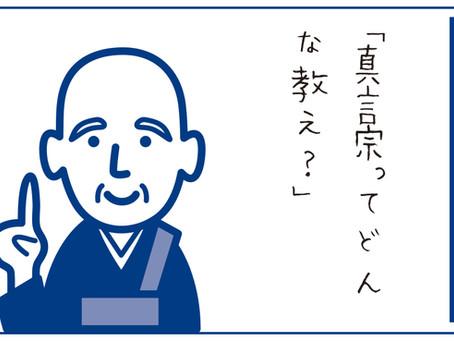いまさら聞けない…仏教豆知識「真言宗ってどんな教え?」