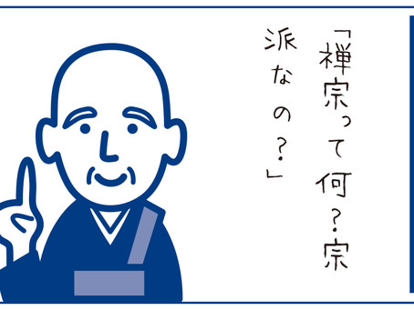 いまさら聞けない…仏教豆知識「禅宗って何?宗派なの?」