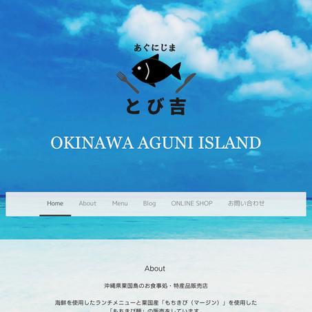 海のそば とび吉のホームページができました