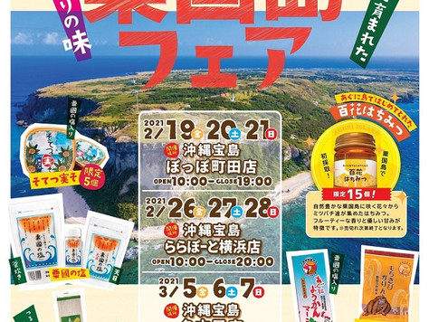 沖縄宝島 町田店・横浜店・名古屋店で「粟国島フェア」開催!