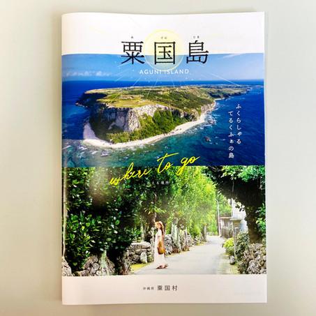 粟国島の最新ガイドブックができました!