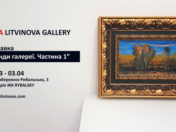 Оn March 14 at 6:30 pm Lera Litvinova Gallery opens exhibition of art works from the gallery fund
