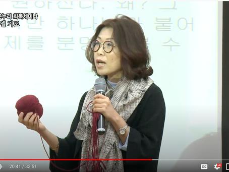 임마누엘 저널링/임마누엘 기도 Immanuel Journaling [in Korean]