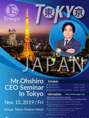 Mr. Ohshiro CEO Seminar in Tokyo