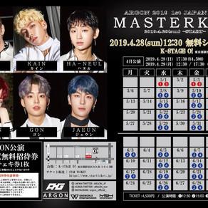 ARGON 2019 1st JAPAN LIVE -MASTERKEY- 各種サポート内容の注意事項に関するお知らせ