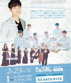 パク・ジュニョン×N T B【シンフォニックス2019】開催決定!