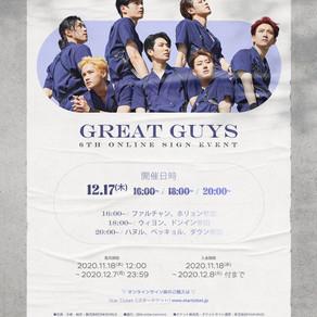 Great Guys第6回『オンラインサイン会』開催決定のお知らせ!