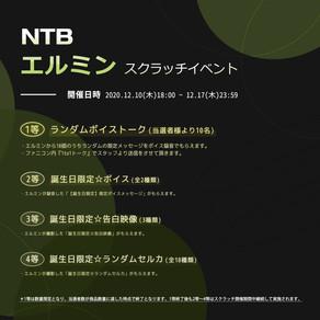 ファニコン連動企画「NTB~L-MIN~ Birthday Scratch EVENT」開催決定のお知らせ!
