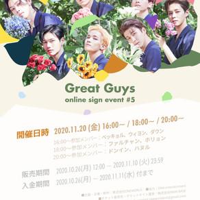 Great Guys第5回『オンラインサイン会』開催決定のお知らせ!