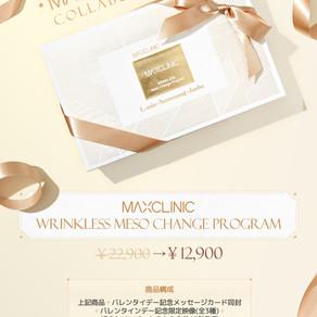 MAXCLINIC x NTB『MAXCLINIC WRINKLESS Meso Change Program』販売決定のお知らせ!