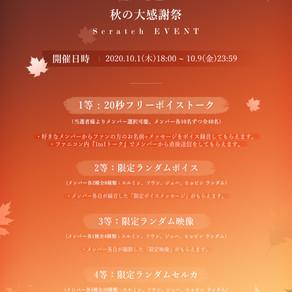 ファニコン連動企画「NTB~秋の大感謝祭~★Scratch EVENT」開催決定のお知らせ!