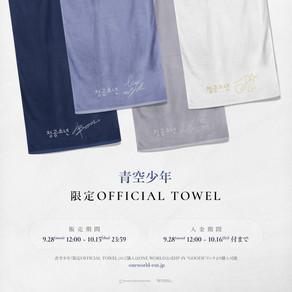 青空少年『限定OFFICIAL TOWEL』販売決定のお知らせ!