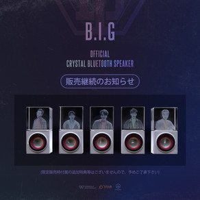 B.I.G『OFFICIAL CRYSTAL BLUETOOTH SPEAKER』販売継続のお知らせ!