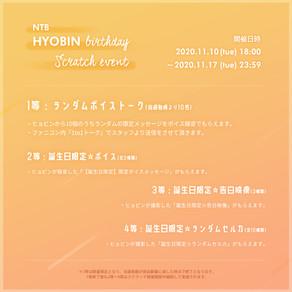 ファニコン連動企画「NTB~HYOBIN~ Birthday Scratch EVENT」開催決定のお知らせ!