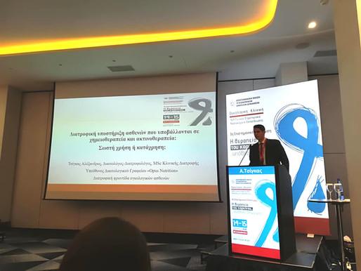 Ομιλία στην 3η Επιστημονική Εκδήλωση: Η θεραπεία του καρκίνου...υπόθεση όλων μας