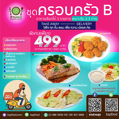 Family Set menu B
