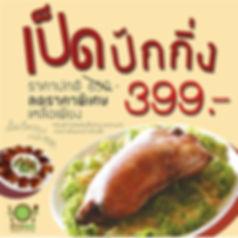 Pekkig Duck Promotion