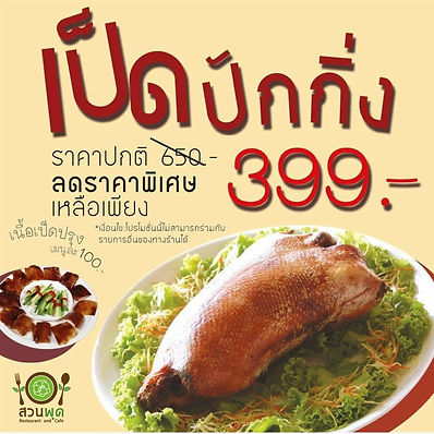 Pekkig Duck Promotion
