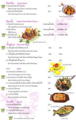 Page3  Menu 6 May 2020  8x12.jpg