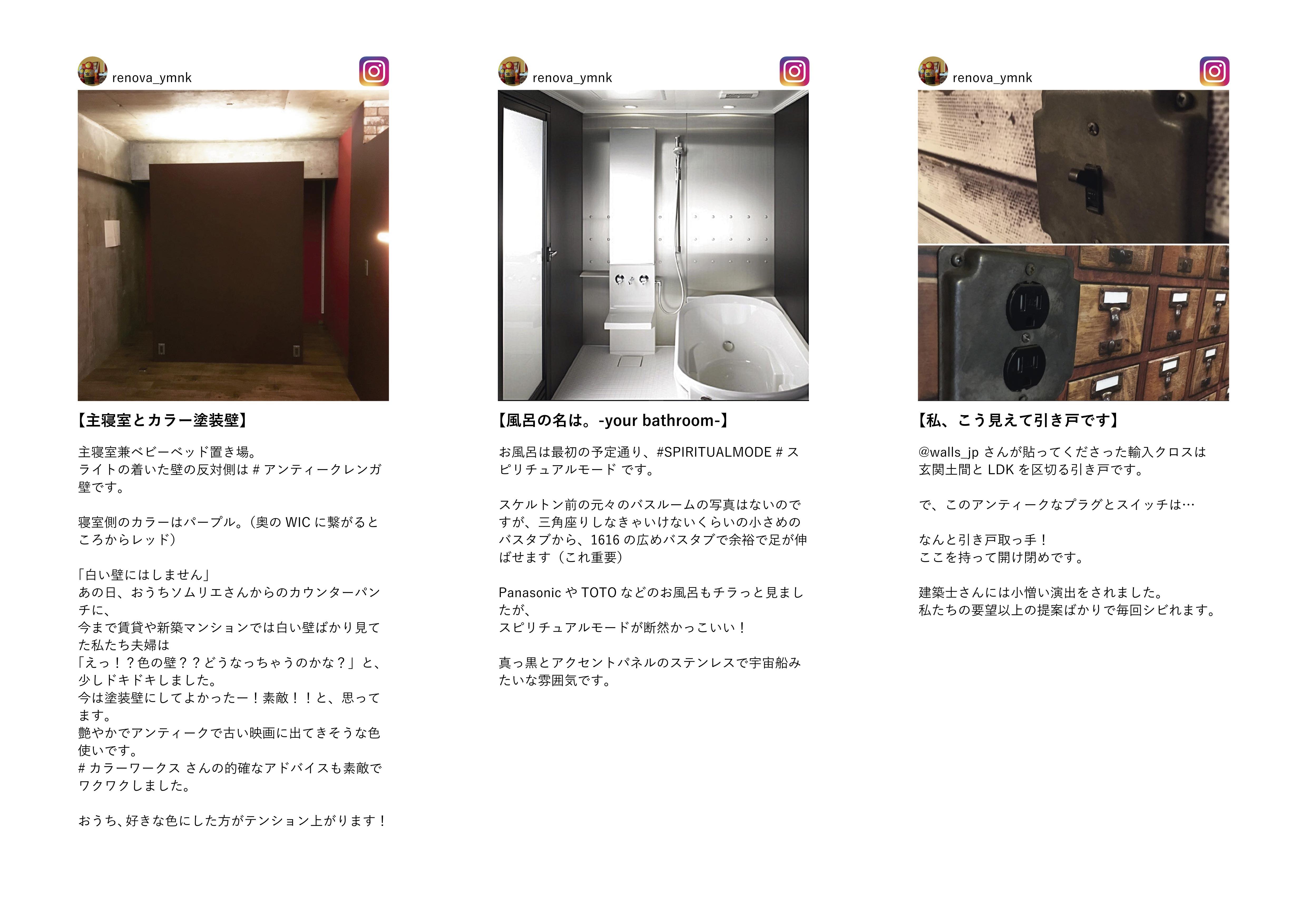 インダストリアル賃貸Instagram4