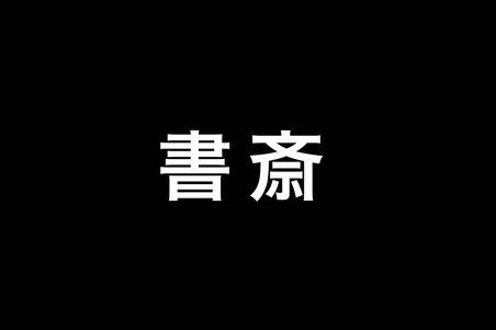 名前-09.jpg