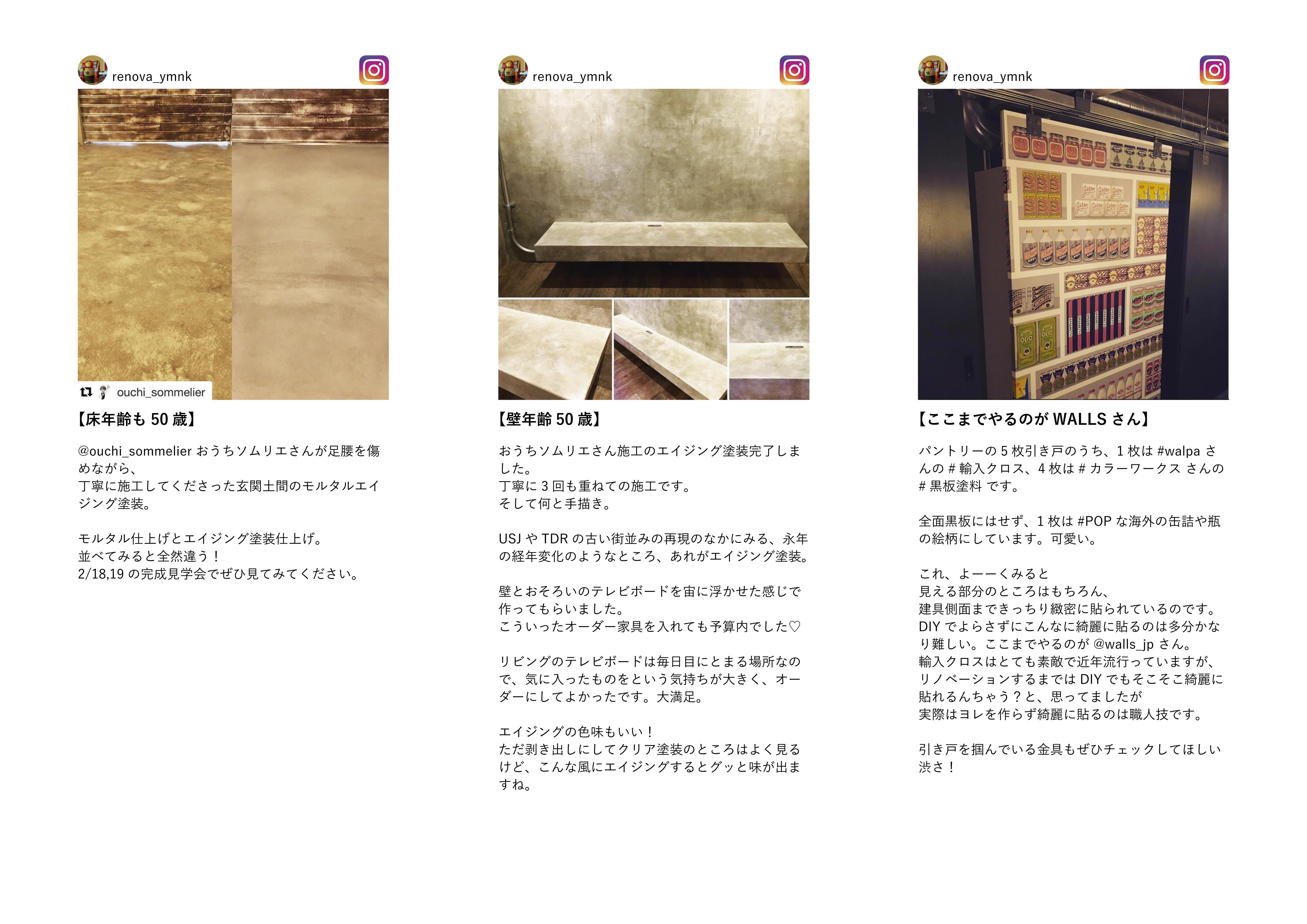 インダストリアル賃貸Instagram3