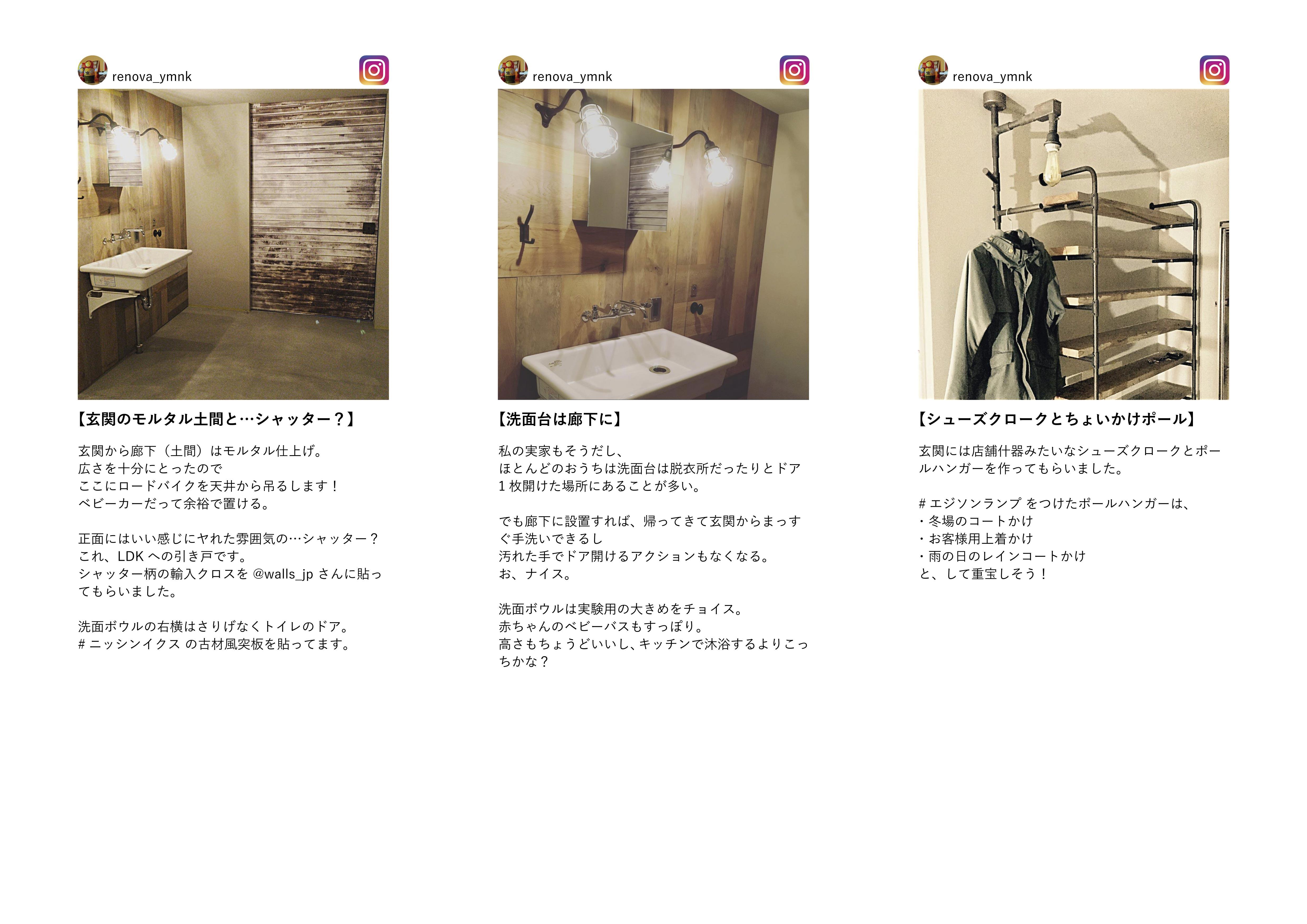 インダストリアル賃貸Instagram5