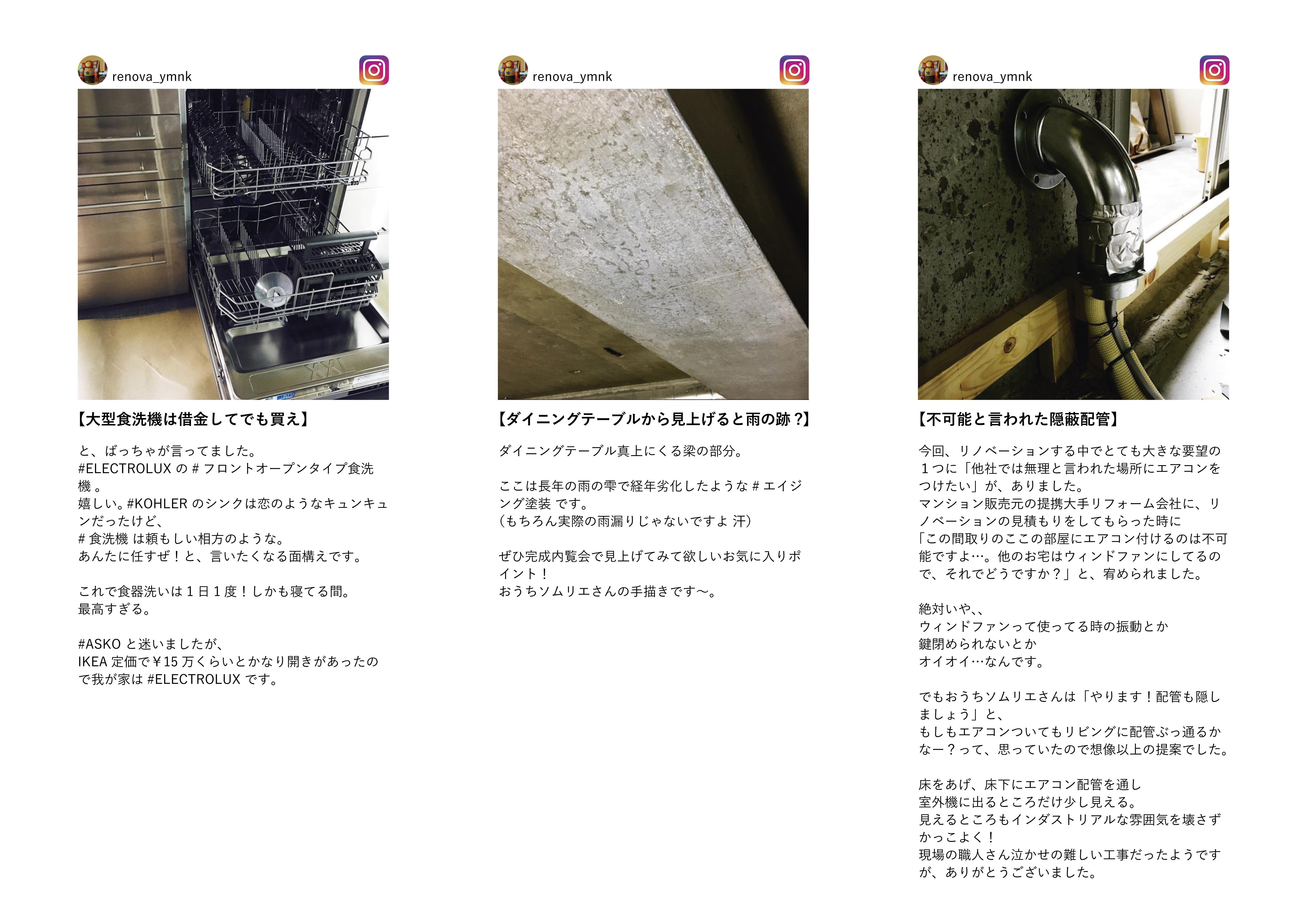 インダストリアル賃貸Instagram1