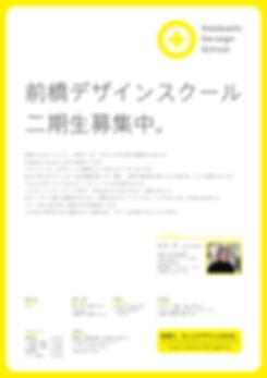 2019MDSチラシ-01.jpg