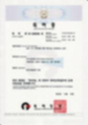 CNSI_제2호_특허(3G_Router)_0001.jpg