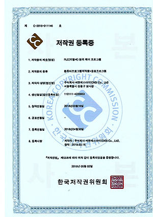 12.PLC원격제어프로그램_저작권등록증.jpg
