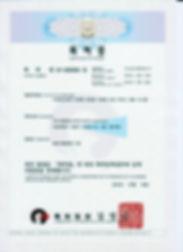 CNSI_제3호_특허3호_001.jpg