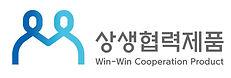 상생협력제품_logo2.jpg