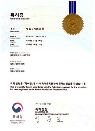 CNSI_제9호_특허증(2017_10_24)_1_ 듀얼타입의 가스 측정