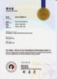 CNSI_제5호_특허증(2015_07_14)_01.jpg
