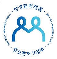 상생협력제품_logo.jpg
