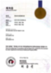 CNSI_제4호_특허4호_001.jpg