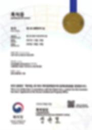CNSI_제10호_특허증(2018_08_10)_시추이수시스템모니터링장치.