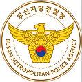 부산지방경찰청2.jpg