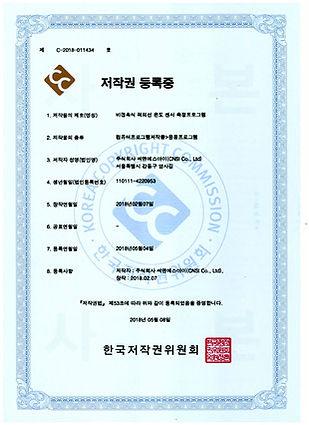 13.비접촉적외선온도센서_저작권등록증 001.jpg